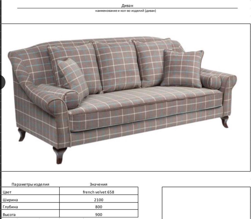 Изображение дивана из тех. задания на проектирование